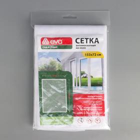 Сетка противомоскитная на окно с креплением на скотч, белая, 153х72см