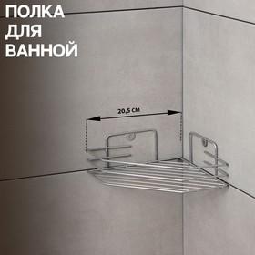 Полка для ванной угловая, 20,5×20,5×6,5 см, цвет хром