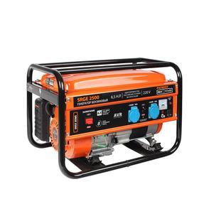 Генератор бензиновый PATRIOT MaxPowerSRGE2500, 4Т, 2.2 кВт, 2х220/12 В, ручной стартер