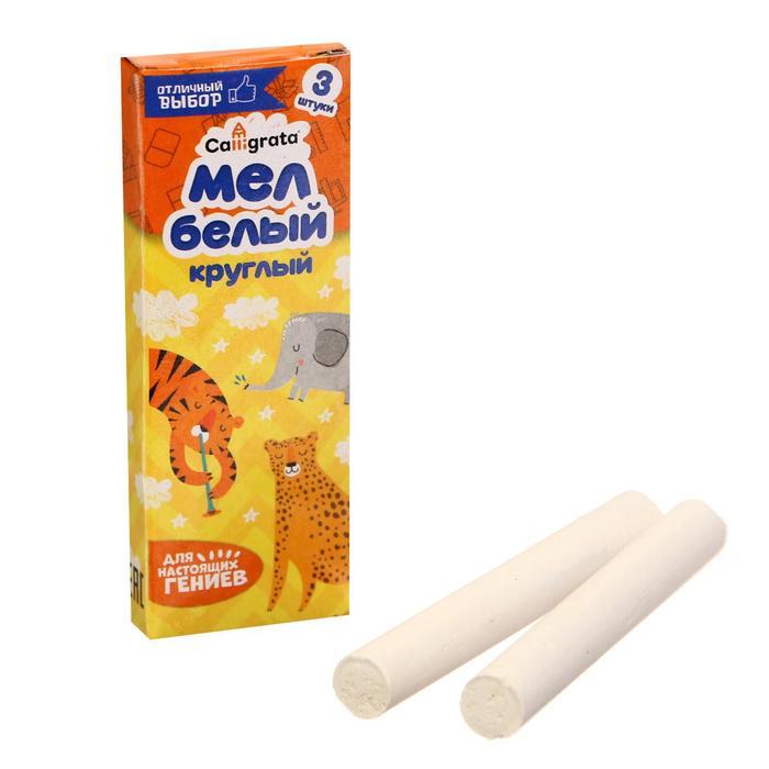 Мел школьный белый набор 3 штуки, круглый беспыльный, в картонной коробке - фото 7405783
