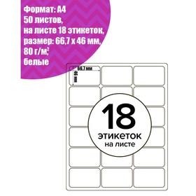 Этикетки А4 самоклеящиеся 50 листов, 80 г/м, на листе 18 этикеток, размер: 66,7*46 мм, белые - фото 7405824