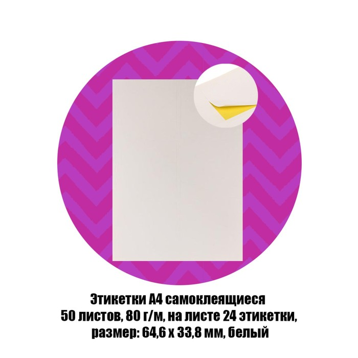 Этикетки А4 самоклеящиеся 50 листов, 80 г/м, на листе 24 этикетки, размер: 64,6*33,8 мм, белые - фото 7405830