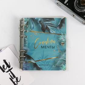 Фотоальбом с магнитными листами в ПВХ-обложке «Сочиняй мечты» - фото 7405866