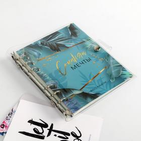 Фотоальбом с магнитными листами в ПВХ-обложке «Сочиняй мечты» - фото 7405867