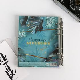 Фотоальбом с магнитными листами в ПВХ-обложке «Сочиняй мечты» - фото 7405868