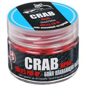 Бойл насадочный плавающий Sonik Baits Pop-Up 14 мм, Crab (краб)