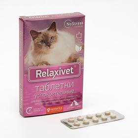 Успокоительные таблетки RelaxiVet для кошек и собак, 10 таблеток