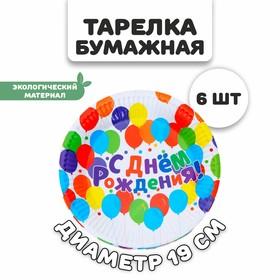 Тарелки бумажные «С днём рождения», набор 6 шт. - фото 7407278