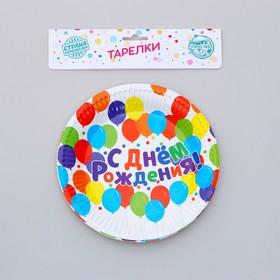 Тарелки бумажные «С днём рождения», набор 6 шт. - фото 7407279