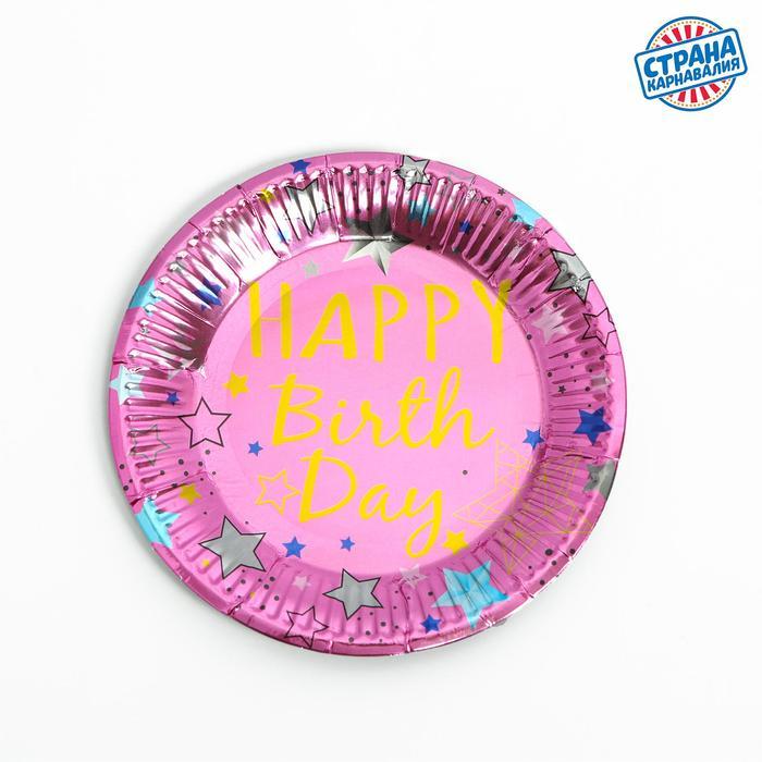Тарелки бумажные «С днём рождения», набор 6 шт., цвет розовый - фото 7407285