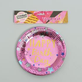Тарелки бумажные «С днём рождения», набор 6 шт., цвет розовый - фото 7407286