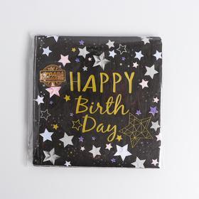 Салфетки бумажные «С днём рождения», 33х33 см, набор 20 шт., цвет чёрный - фото 7407294