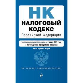 Налоговый кодекс Российской Федерации. Части 1 и 2: текст с изм. на 1 марта 2021 года (+ путеводител