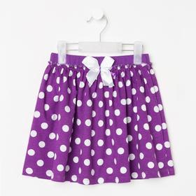 Юбка детские, цвет фиолетовый, рост 92 см