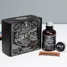 Набор шампунь, воск и расческа для усов и бороды «Луший из лучших», 14 х 15 см