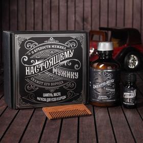 Набор шампунь, масло и расческа для усов и бороды «Настоящему мужику», 14 х 15 см