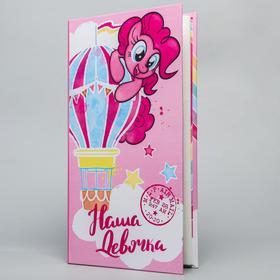 """Фотоальбом на 300 фото в твердой обложке """"Наша девочка"""" , My Little Pony"""