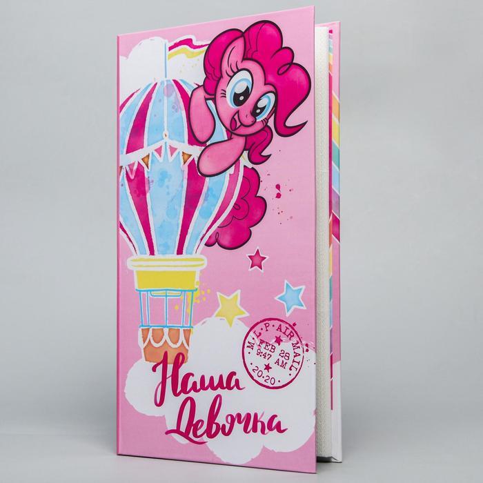 """Фотоальбом на 300 фото в твердой обложке """"Наша девочка"""" , My Little Pony - фото 7407566"""