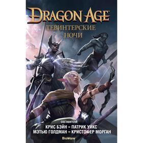 Dragon Age. Тевинтерские ночи. Бэтти Б., Вудс К., Кормье Р.