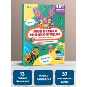 Моя первая энциклопедия «Забавные насекомые, паучки и червячки»