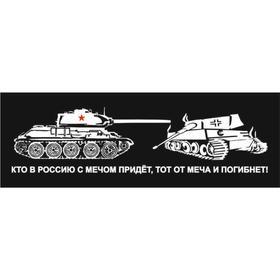 """Наклейка на авто (плоттер) """"Кто с мечом придет, тот от меча и погибнет!"""" танки, 700*200 мм"""