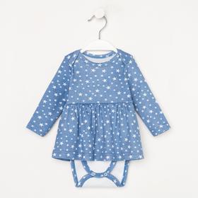 Боди-платье для девочки, цвет синий/звёзды, рост 62 см
