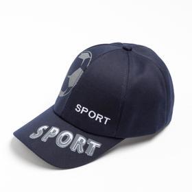 Бейсболка для мальчика, цвет тёмно-синий, размер 54-56