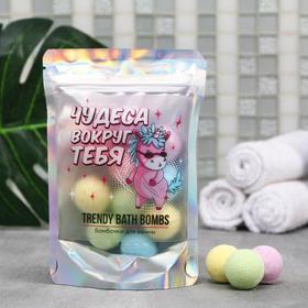 Бомбочки для ванной «Чудеса вокруг тебя», 10 шт по 10 гр.
