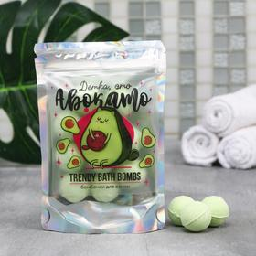Бомбочки для ванной «Детка, это авокадо», 10 шт по 10 гр