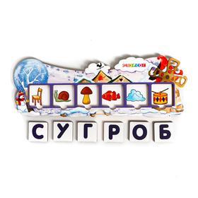 Игровой набор «Зимние словечки»