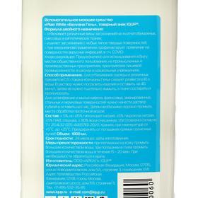 Универсальное моющее средство Белизна-гель, 1 л - фото 7440908