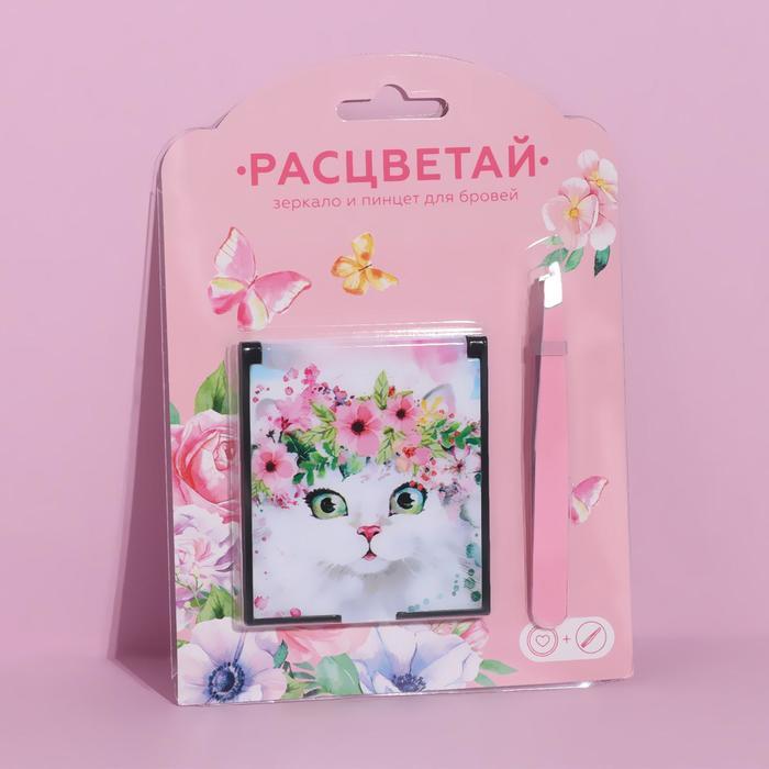 Подарочный набор «Бабочки», 2 предмета: зеркало, пинцет