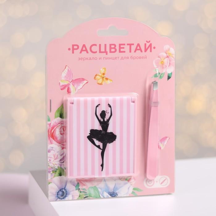 Подарочный набор «Цветы», 2 предмета: зеркало, пинцет, цвет МИКС