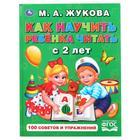 «Как научить ребенка читать с 2 лет», М.А. Жукова - фото 282127599