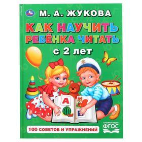 «Как научить ребенка читать с 2 лет», М.А. Жукова