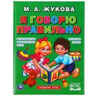 «Я Говорю Правильно», М.А. Жукова - фото 282127603