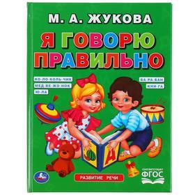 «Я Говорю Правильно», М.А. Жукова