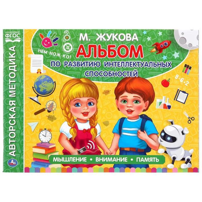 Альбом по развитию интеллектуальных способностей, М.А. Жукова - фото 282127617