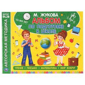 Album on the preparation for school MA Zhukov