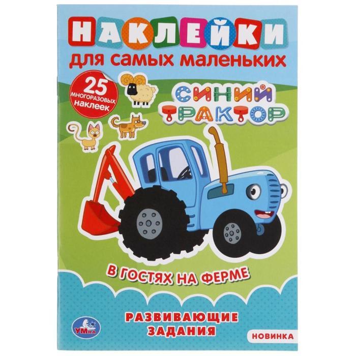 Наклейки для самых маленьких А5 с развивающими заданиями «В гостях на ферме», Синий трактор - фото 282127625