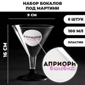 A set of plastic glasses under Martini