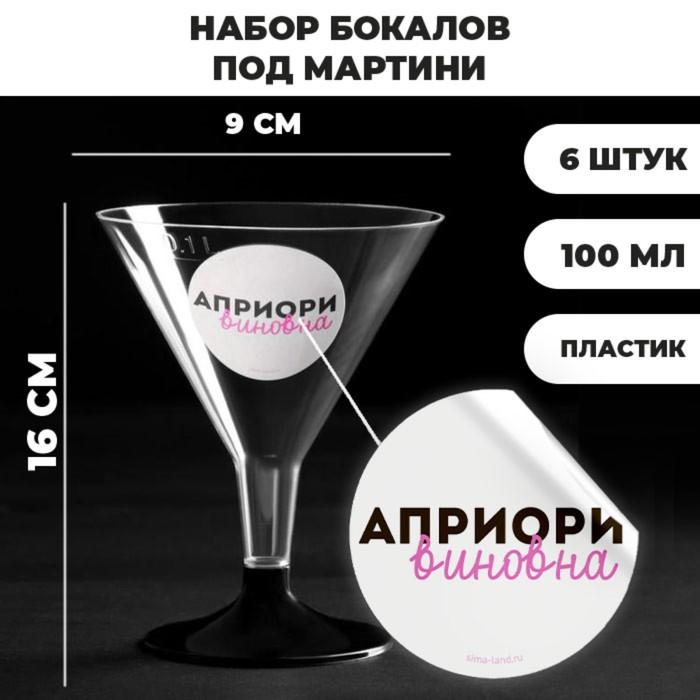 Набор пластиковых бокалов под мартини «Априори виновна», 100 мл (6 шт) - фото 7441481