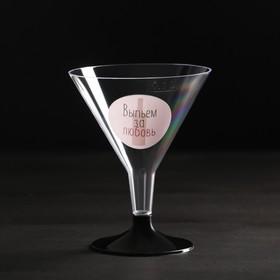 Набор пластиковых бокалов под мартини «Выпьем», 100 мл (6 шт) - фото 7441484