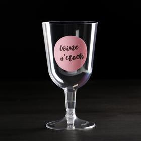 Set of plastic glasses under wine Wine O'Clock, 200 ml