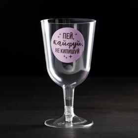 A set of plastic glasses under the wine
