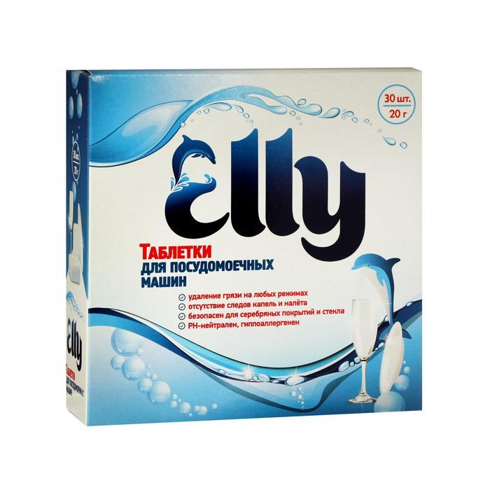 Таблетки для посудомоечных машин Elly, 30 шт - фото 7441513