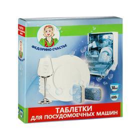 Таблетки для посудомоечных машин «Федорино счастье», 30 шт