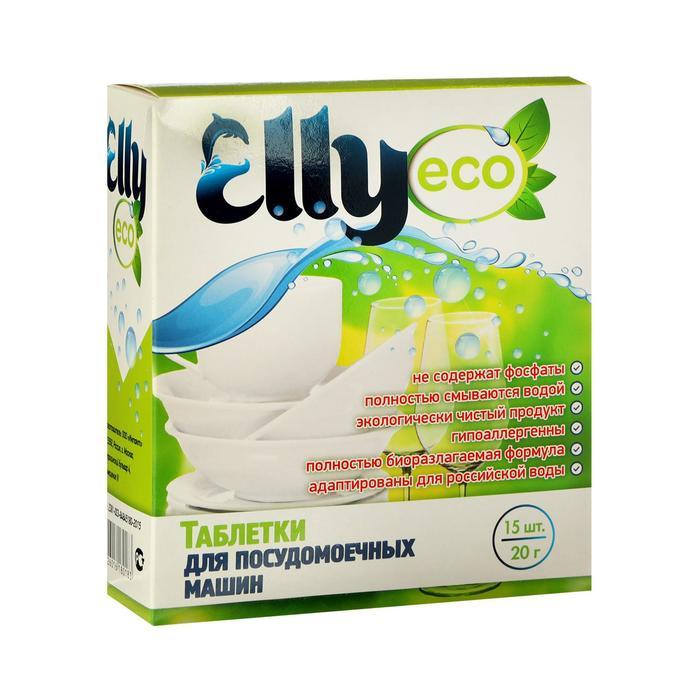 Таблетки для посудомоечных машин Elly Eco, 15 шт - фото 7441521