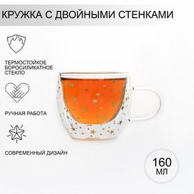 Кружка с двойными стенками Magistro «Дуо», Звёзды 160 мл, 12,5×9×7,5 см