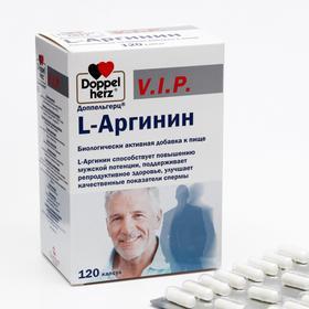 Доппельгерц V.I.P. «L-аргинин», 120 капсул по 900 мг
